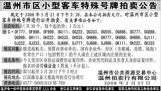 温州市区小型客车特殊号牌拍卖公告高清图片