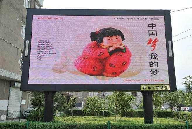 中国梦户外宣传画