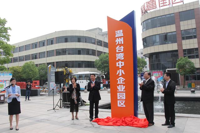 温州台湾中小企业园区正式落地瓯海