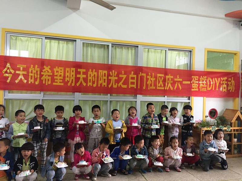 白门社区:开展六一儿童节diy蛋糕活动