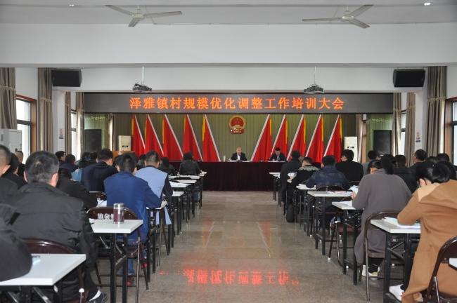 泽雅镇召开村规模优化工作招商培训西宁美食调整图片
