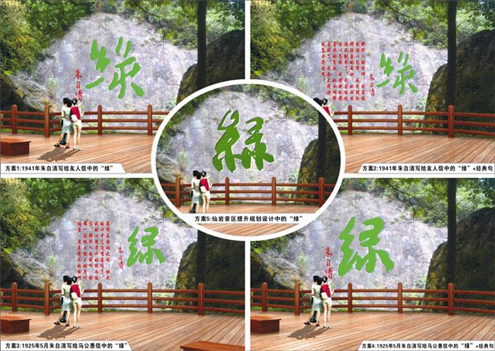 瓯海区仙岩风景旅游管理局规划建设科科长钱建设