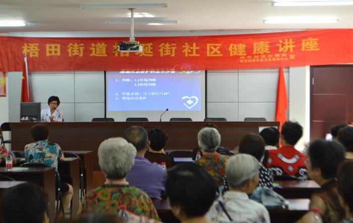 梧埏街社区:举办创伤现场急救知识讲座活动