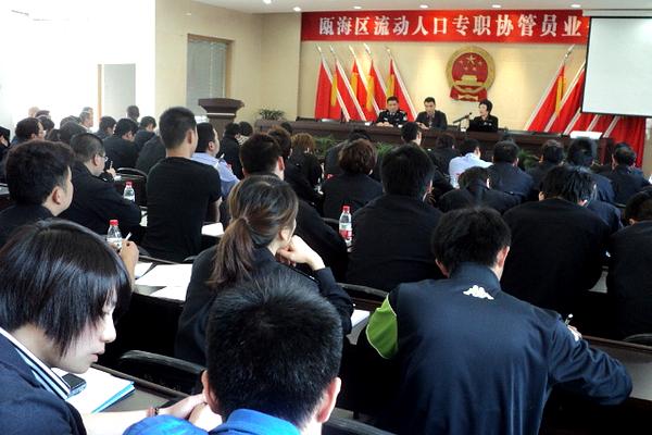 三溪片流动人口专职协管员业务培训会在瞿溪召开