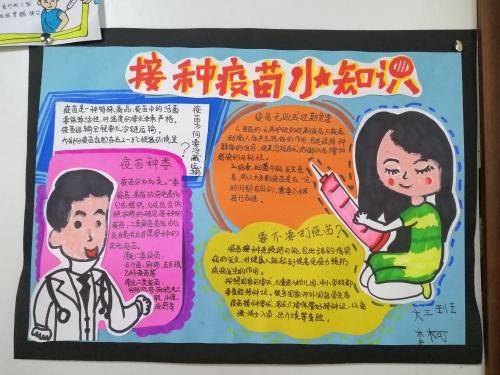 手抄报,理论考试,演讲竞赛,永嘉县开展多形式免疫规划