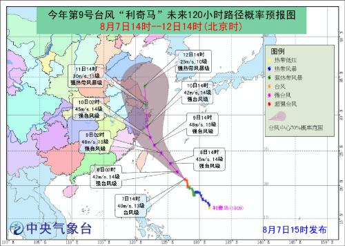 """9号台风""""利奇马""""预计将在浙江沿海登陆!"""