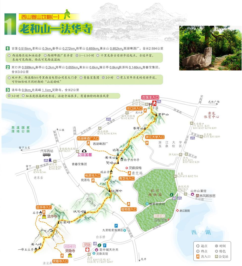 杭州西湖区地图全图 杭州地图高清版;