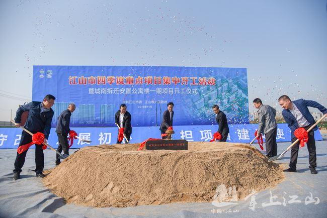开发区成校:江山市四季度30个集中开工重点项目总投资44.22亿元