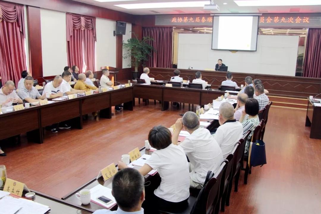 """这标志着泰顺县政协""""会前学法""""制度正式开启."""