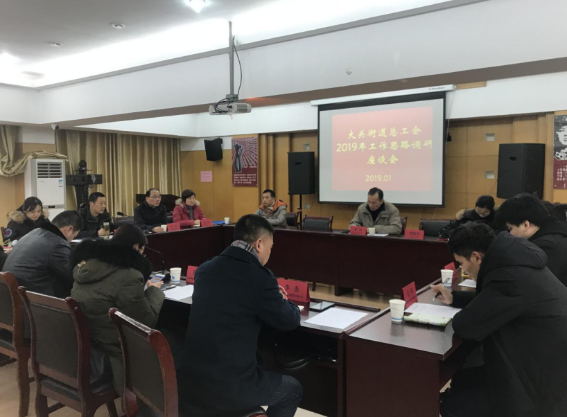 大关街道总工会召开2019年工作思路调研座谈