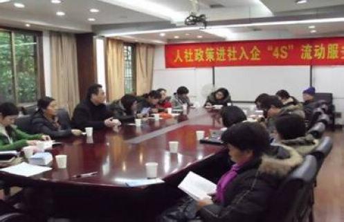 """人社政策进社入企""""4S""""流动服务活动"""