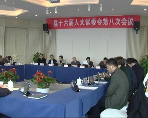 县十六届人大常委会召开第八次会议