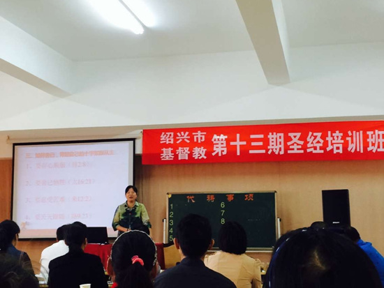 绍兴市基督教 两会 举办第十三期圣经培训班图片 68504 550x413