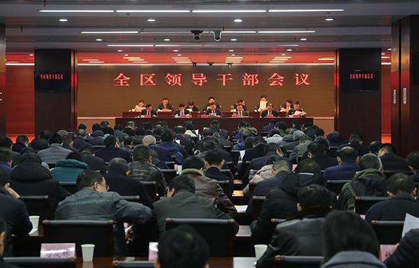 越城区委召开九届五次全体(扩大)会议
