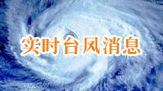 实shi台风消息