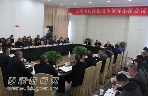 县委召开全面深化改革领导小组第七次全体会议