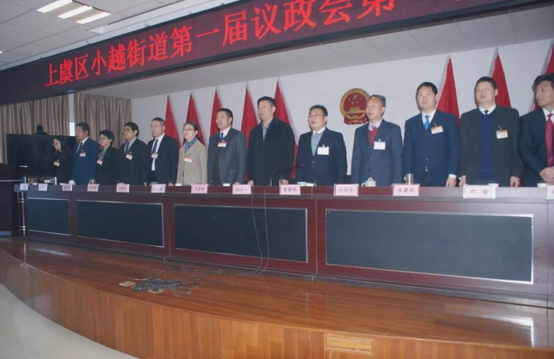 小越街道召开第一届议政会第一次会议