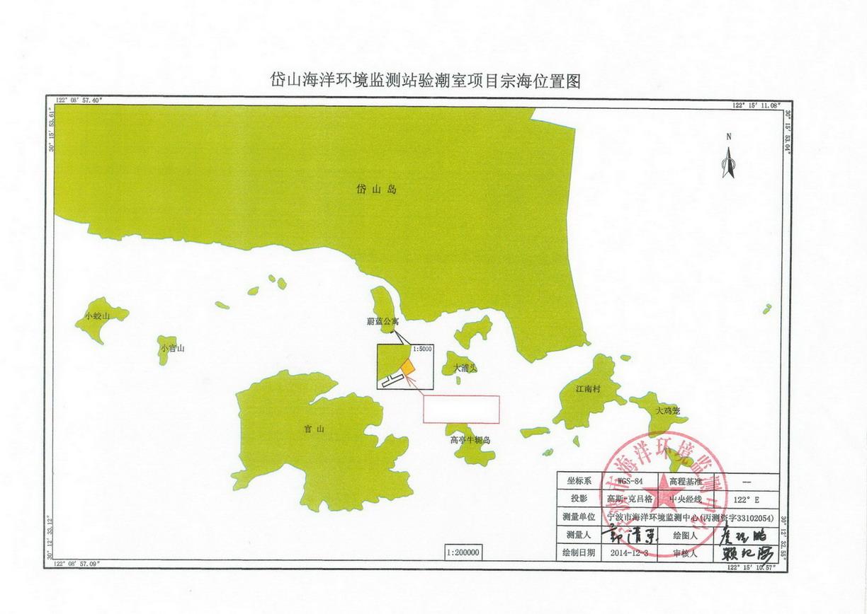 根据《中华人民共和国海域使用管理法》、《浙江省海域使用管理条例》及相关规定,对拟用海人提出的用海申请进行公示,公示期20个工作日(从2015年4月27日起)。如对所公示用海有异议或有听证要求,请在公示期内向浙江省海洋与渔业局、舟山市海洋与渔业局或岱山县海洋与渔业局书面提出。