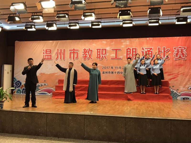 瑞安市教育局代表队获2017年温州市教职工朗诵比赛第一名
