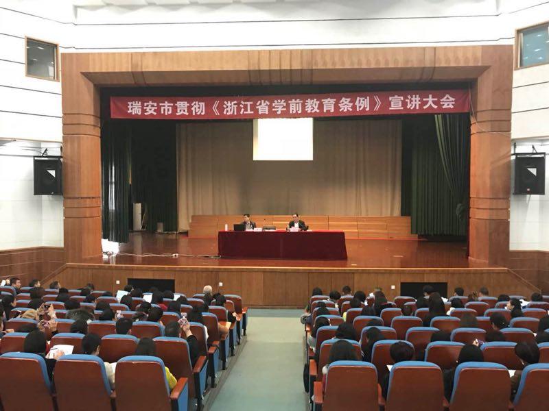 我市举行贯彻《浙江省学前教育条例》宣讲大会