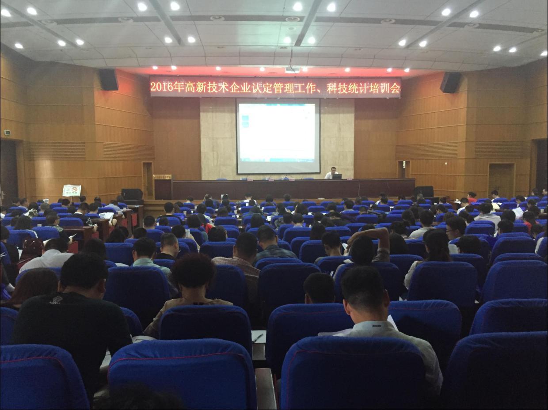 瑞安市科技局组织召开高新技术企业培训会议