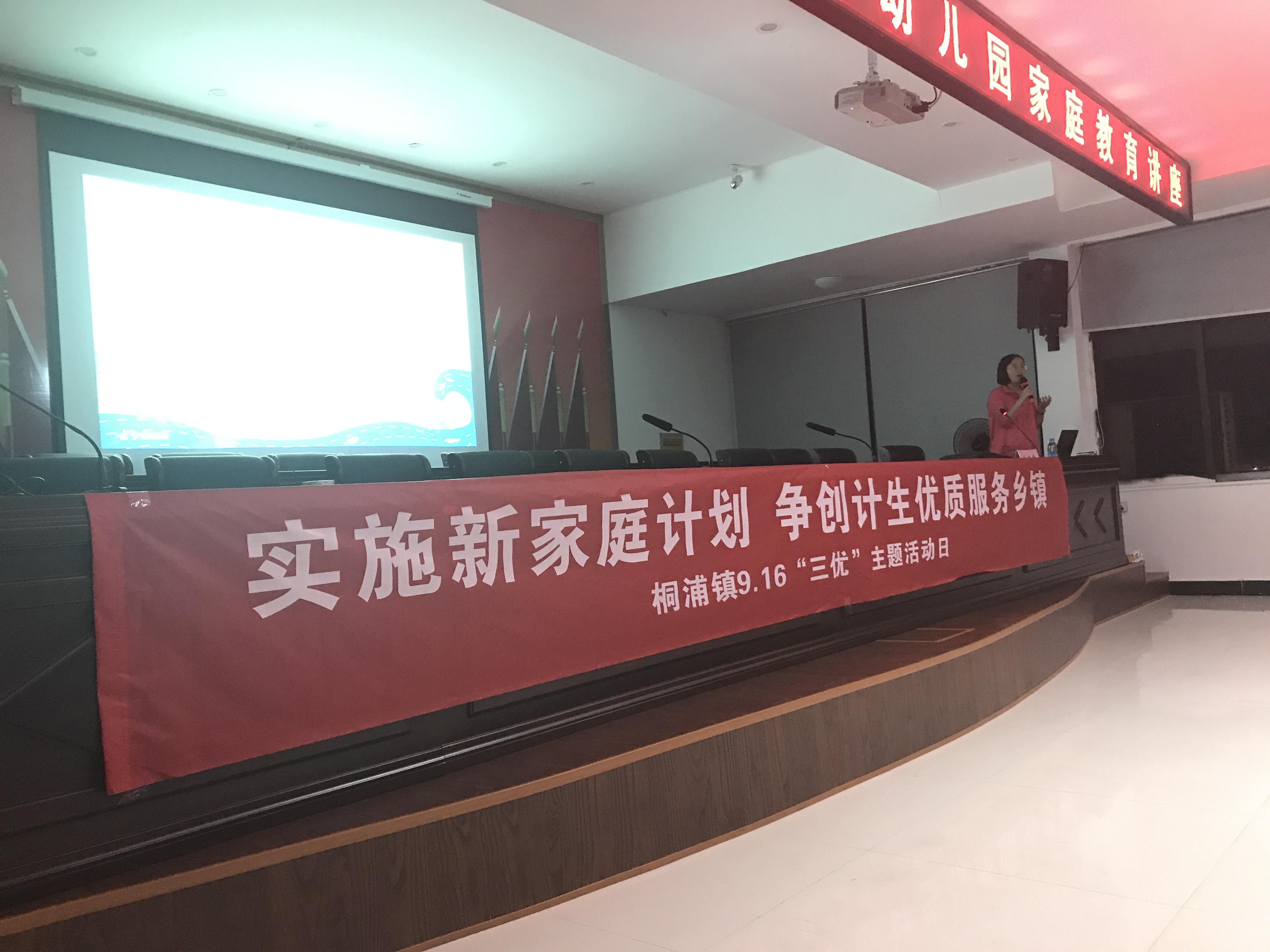 """实施新家庭计划,争创计生优质服务乡镇---桐浦镇9.16""""三优""""主题活动日"""