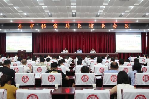 衢州:全市亚博体育足球投注小程序局长馆长会议召开