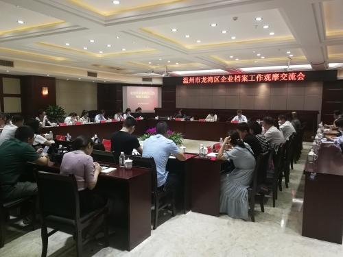 温州龙湾:举办企业亚博体育足球投注小程序工作观摩交流会