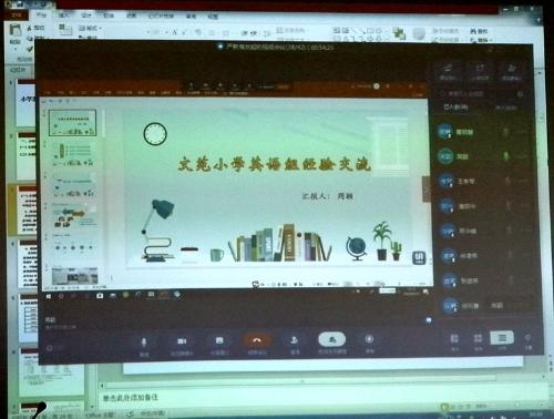 线上共享智慧,携手共同成长――海宁市举行小学英语教研组长线上培训活动