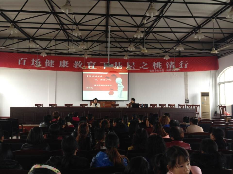 桃渚鎮舉辦女性健康教育專題講座