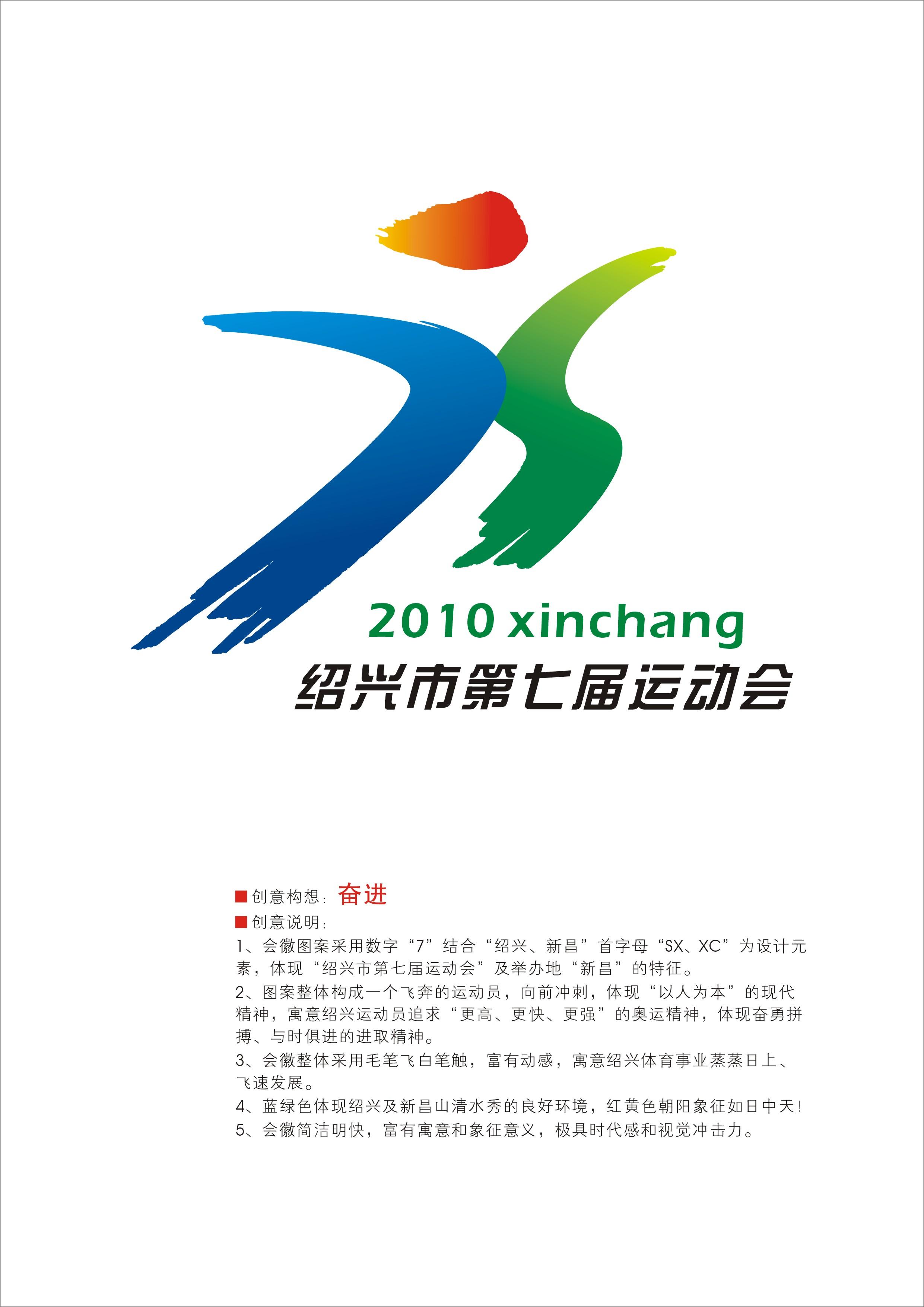 绍兴市第七届运动会会徽,会歌,主题口号发布图片