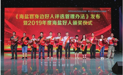 """我县举行2019年度""""欧亿oebet好人""""颁奖仪式"""