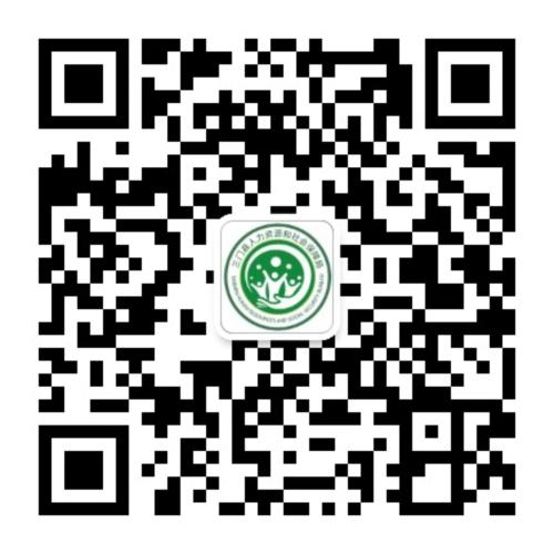 三门县人力资源和社会保障局