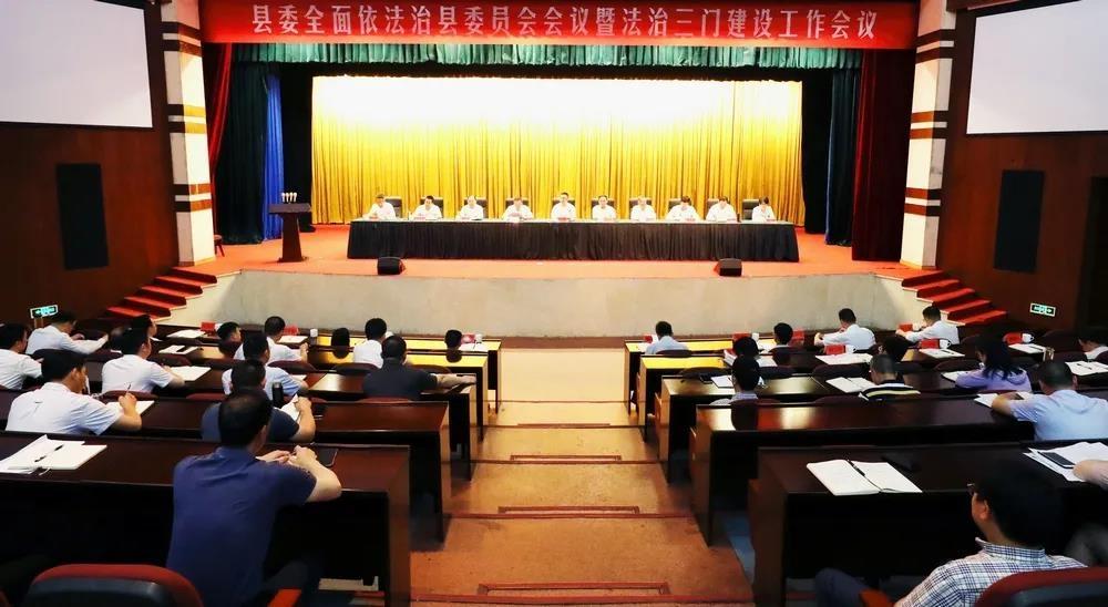 三门召开县委全面依法治县委员会会议暨法治三门建设工作会议