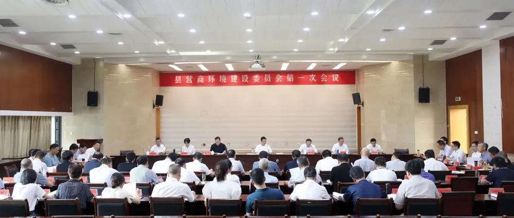 推动营商环境持续改善 三门县营商环境建设委员会第一次会议召开