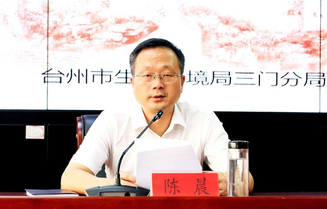 陈晨到台州市生态环境局三门分局作专题党课