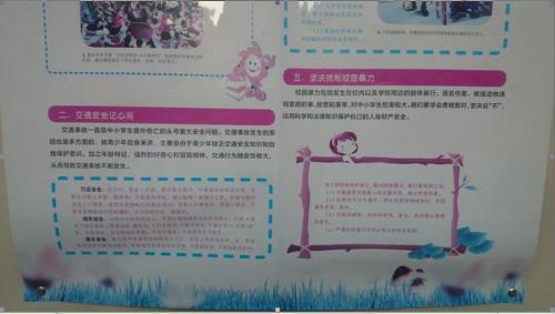 蛟镇中学开展预防校园欺凌宣传活动