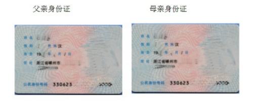④父母身份证.