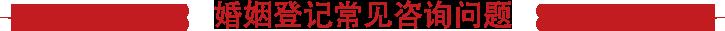 杭州市民政局 婚姻登记服务专页