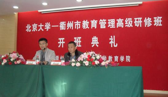 8.衢州市组织中学校长赴北大研修培训