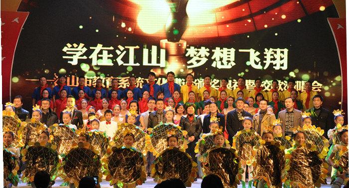 8.江山举行大型校园文化建设颁奖典礼暨校歌演唱会