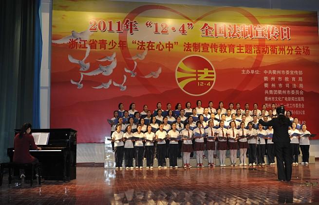 """68.衢州市开展青少年""""法在心中""""法制宣传主题活动"""