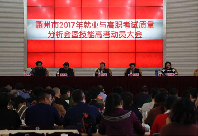 衢州市年就业与高职考试质量分析暨技能高考动员大会召开