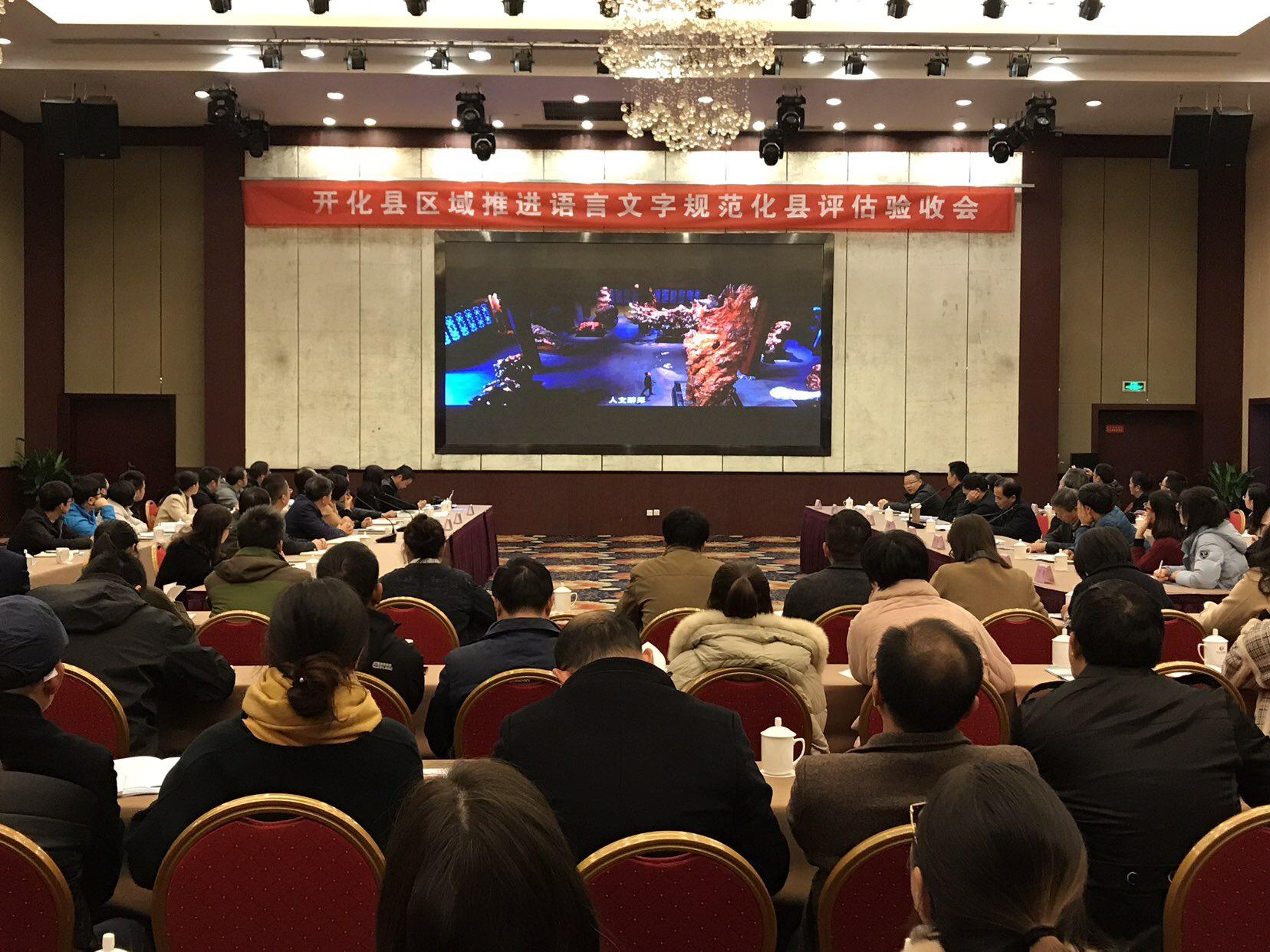 55.开化县顺利通过省区域推进语言文字规范化县评估验收
