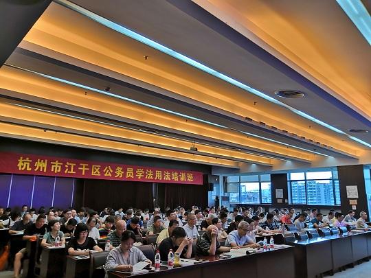 杭州市公务员学法用法三年轮训行动圆满完成