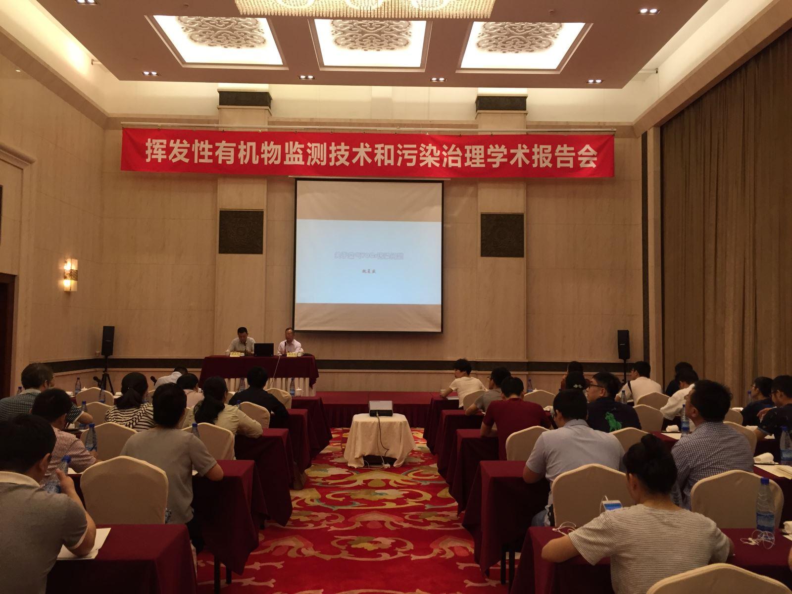 中国环境监测总站魏复盛院士莅临宁波市环保局做学术报告