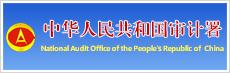 中华人民共和国审计署
