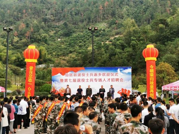 仙居县退役士兵返乡欢迎仪式暨第七届退役士兵专场人才招聘会