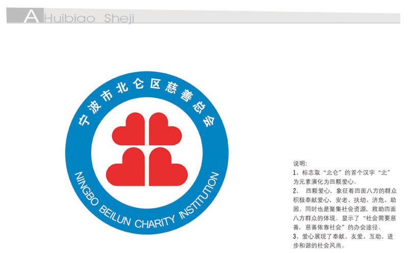 北仑区慈善总会会徽征集网上投票