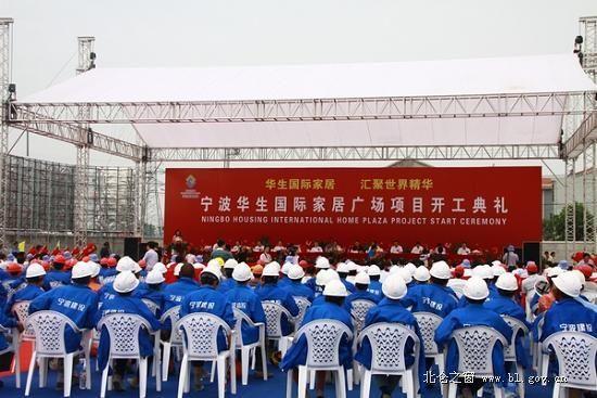 华生国际家居广场举行开工典礼